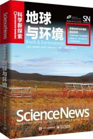 地球与环境(全彩)