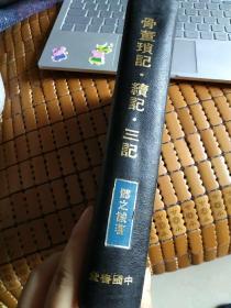 骨董琐记·续记·三记 精装本