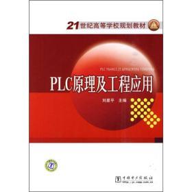 21世纪高等学校规划教材:PLC原理及工程应用