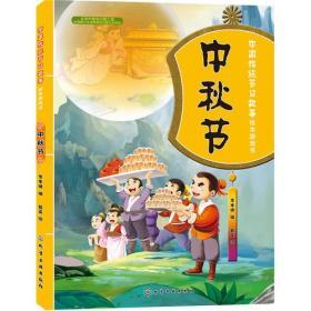 中国传统节日故事绘本游戏书.中秋节