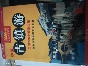 中国古镇游 2004升级版 全国220个经典古镇