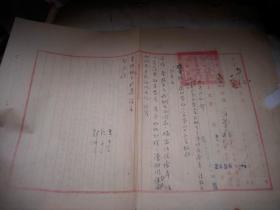 【3】1950年-黄委会王化云等至中央水利部部长【傅作义】毛笔公文底稿.8开一张