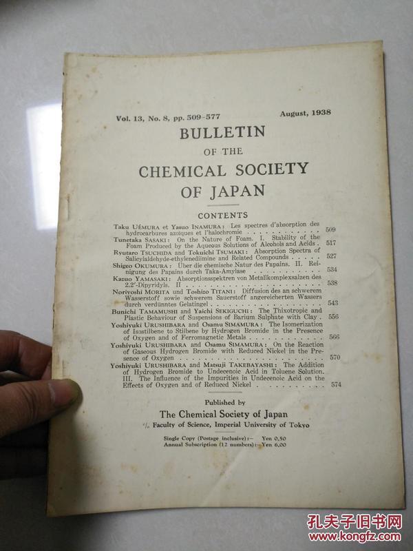 民国时期日本出版的英文版 欧文日本化学会志 第十三卷 第八号