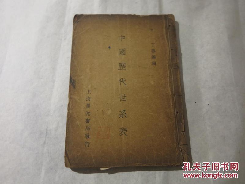 《中国历代世系表》  民国原版 1版1印