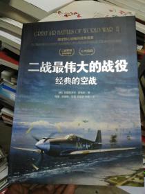 二战最伟大的战役:经典的空战+经典的陆战