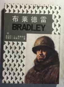 布莱德雷 外国著名军事人物(H31B)