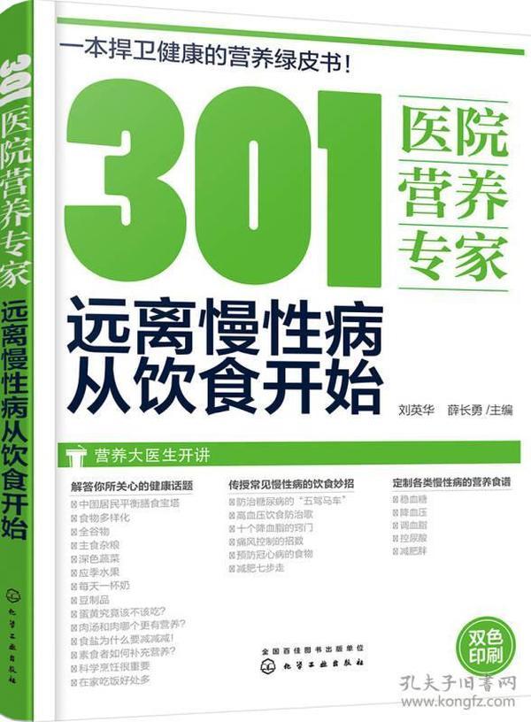 (大眾健康)301醫院營養專家:遠離慢性病從飲食開始