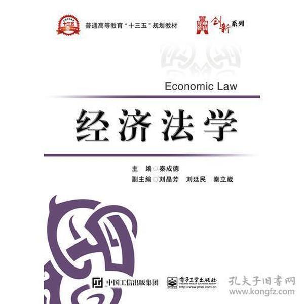 华信经管创新系列:经济法学