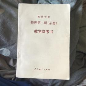 高级中学 物理 第二册 必修 教学参考书