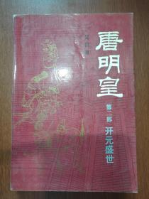 12345    唐明皇·第二部·开元盛世·插图本