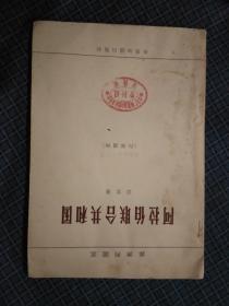 阿拉伯联合共和国 [非洲列国志](64年1版北京1印馆藏)