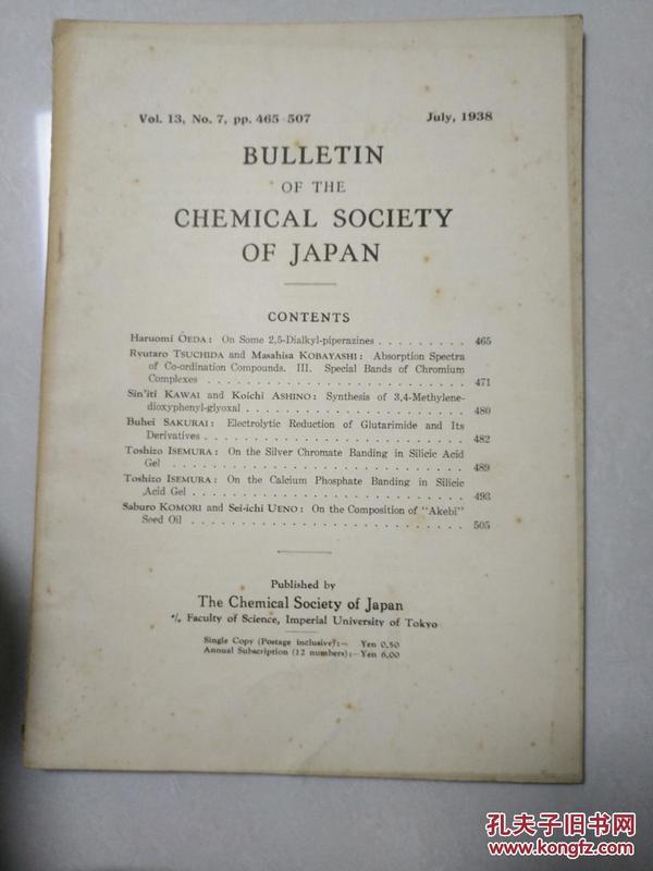 民国时期日本出版的英文版 欧文日本化学会志 第十三卷 第七号