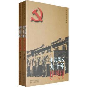 中共风云九十年(下卷(