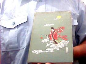嫦娥奔月塑料封皮老旧笔记本(80克书写纸36开80页、开封地区印刷厂印刷)
