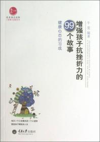 增强孩子抗挫折力的99个故事 健康心态的习成 牛雯 重庆大学出版?