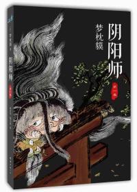 阴阳师-第一卷(2014版)