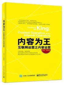 内容为王:互联网运营之内容运营