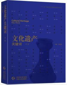 文化遗产关键词(第一辑)