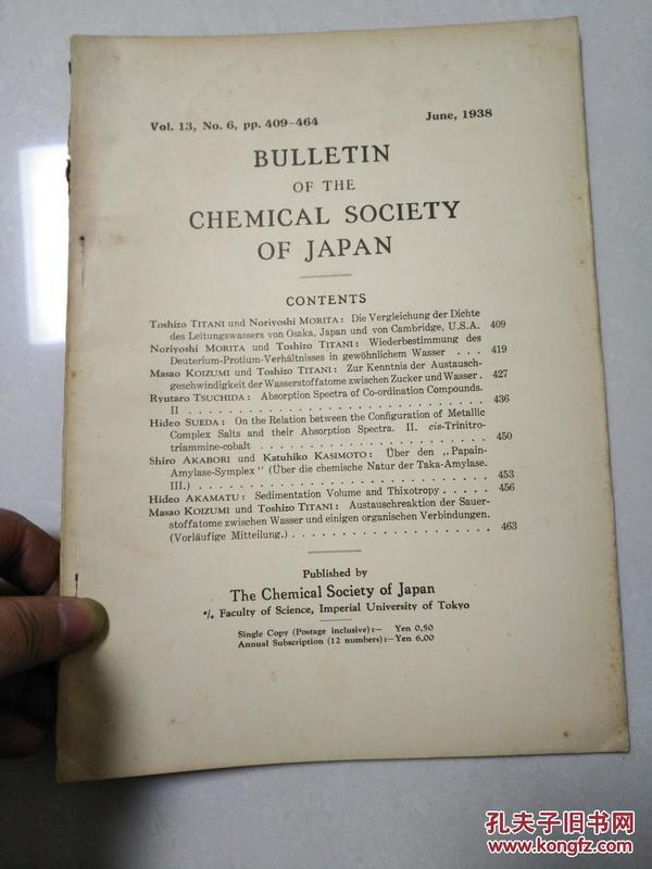 民国时期日本出版的英文版 欧文日本化学会志 第十三卷 第六号