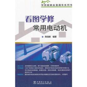 学技能就业直通车系列书 看图学修常用电动机