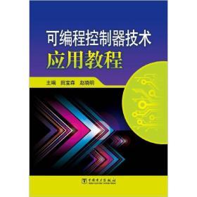 可编程控制器技术应用教程