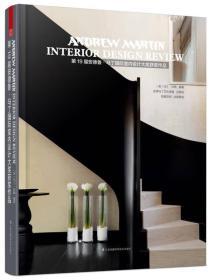 第19届安德鲁:马丁国际室内设计大奖获奖作品