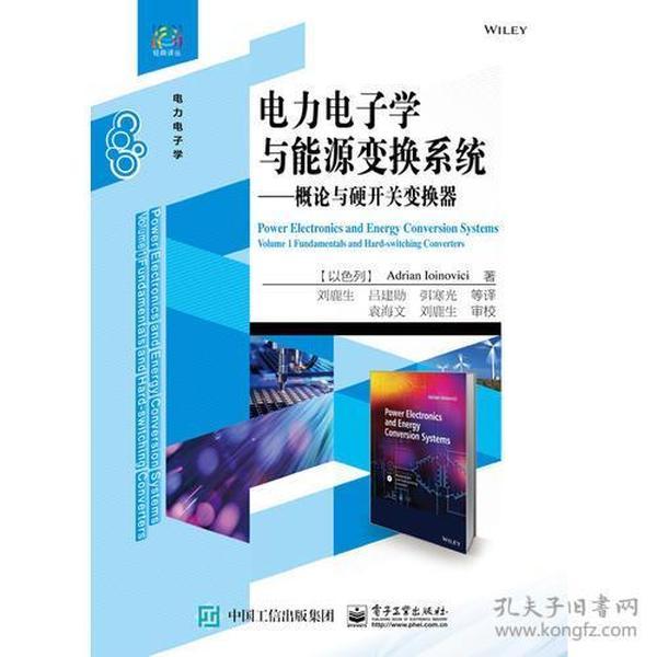 电力电子学与能源变换系统:概论与硬开关变换器:Volume 1:Fundamentals and hard-switching converters
