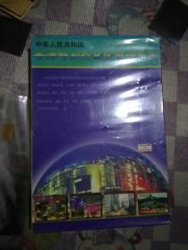 中华人民共和国香港特别行政区电子地图