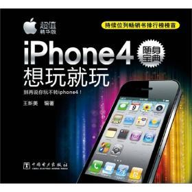 iphone4随身宝典想玩就玩-超值精华版