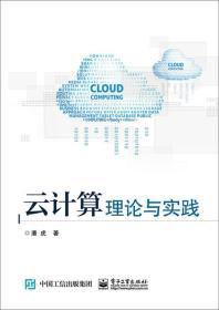 云计算理论与实践