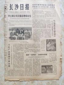 原版报纸:长沙日报1978年9月20日 华主席会见法前总理希拉克