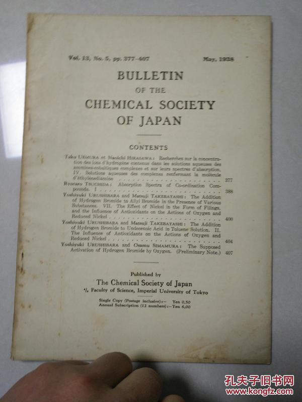 民国时期日本出版的英文版 欧文日本化学会志 第十三卷 第五号