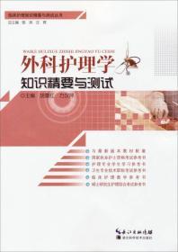 外科护理学知识精要与测试(临床护理知识精要与测试)