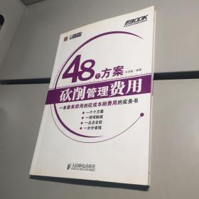 48个方案砍削管理费用