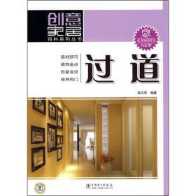正版 创意家居百科系列丛书 过道 李江军著 中国电力出版社