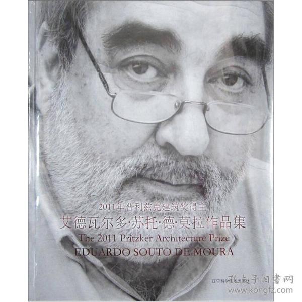 2011年普利兹克建筑奖得主 艾德瓦尔多.苏托.德.莫拉作品集