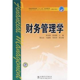 """普通高等教育""""十一五""""规划教材·高职高专教育:财务管理学"""