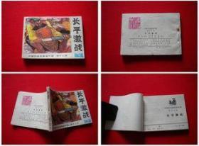 《长平之战》17,广西1984.4一版一印11万册9品。5303号,连环画