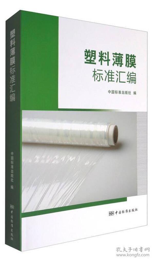 塑料薄膜标准汇编