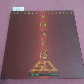 前卫话剧团50年1949-1999(精美画册)(内有老照片及五十年上演剧目表)