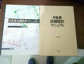 外食业店铺设计 日文版(带函套)