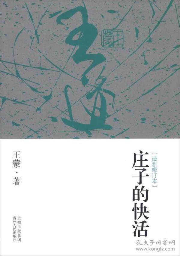 王道-庄子的快活-王蒙著(最新修订本)