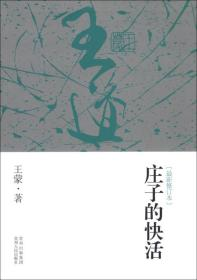 庄子的快活(最新修订本)