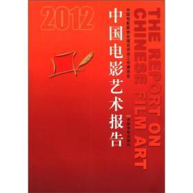 2012-中国电影艺术报告