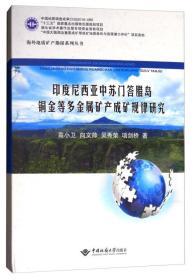 海外地质矿产勘探系列丛书:印度尼西亚中苏门答腊岛铜金等多金属矿产成矿规律研究