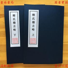 释氏稽古略-日本续藏经-1923年影印日本刊本(复印本)