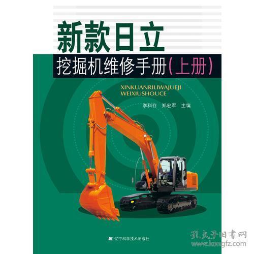 新款日立挖掘机维修手册(上、下册)9787538172508(429-02-5-1)