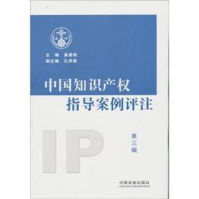 中国知识产权指导案例评注(第3辑)