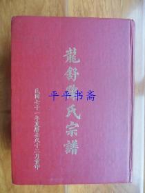 """龙舒孙氏宗谱(16开精装厚册""""影印民国十一年版""""82年重印)"""
