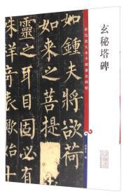彩色放大本中国著名碑帖·玄秘塔碑